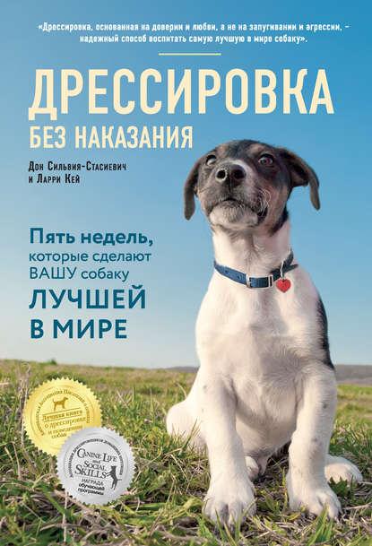 Купить Дрессировка без наказания. Пять недель, которые сделают вашу собаку лучшей в мире по цене 1225, смотреть фото