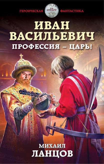 Купить Иван Васильевич. Профессия – царь! по цене 1409, смотреть фото