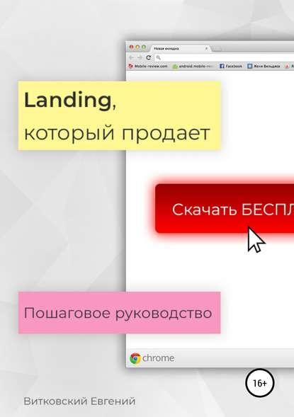 Купить Landing, который продает. Пошаговое руководство по цене 671, смотреть фото