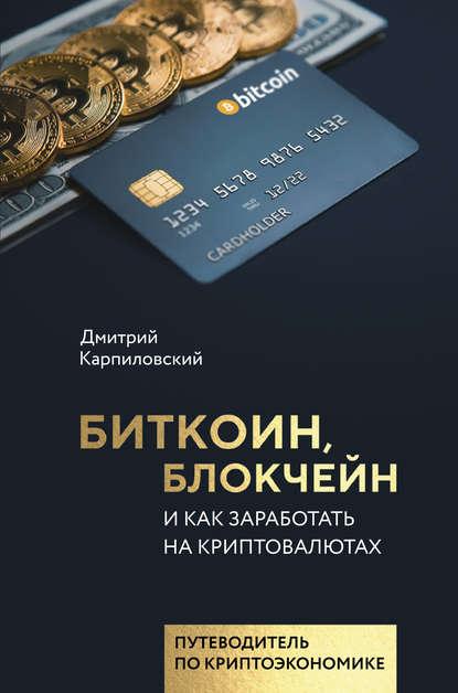 Купить Биткоин, блокчейн и как заработать на криптовалютах по цене 1370, смотреть фото