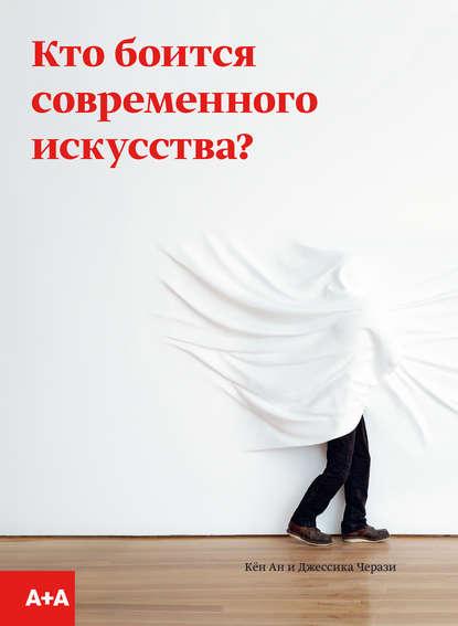 Купить Кто боится современного искусства? по цене 2452, смотреть фото