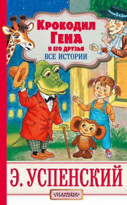 Купить Крокодил Гена и его друзья. Все истории по цене 1525, смотреть фото