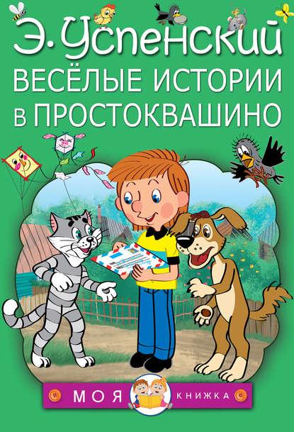 Купить Весёлые истории в Простоквашино (сборник) по цене 1185, смотреть фото