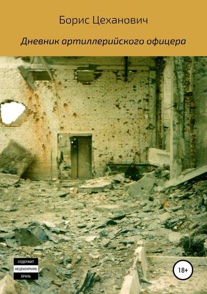 Купить Дневник артиллерийского офицера по цене 917, смотреть фото