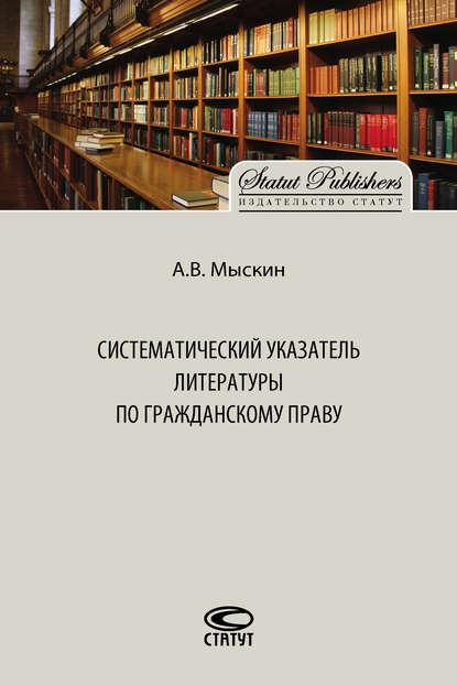 Купить Систематический указатель литературы по гражданскому праву по цене 2400, смотреть фото
