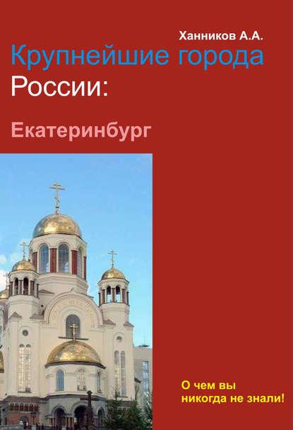 Купить Екатеринбург по цене 369, смотреть фото