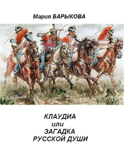 Купить Клаудиа, или Загадка русской души. Книга вторая по цене 1532, смотреть фото