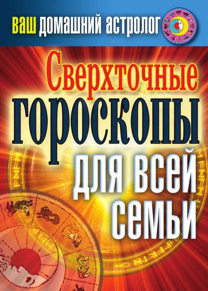 Купить Сверхточные гороскопы для всей семьи по цене 277, смотреть фото