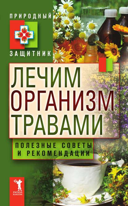 Купить Лечим организм травами. Полезные советы и рекомендации по цене 179, смотреть фото