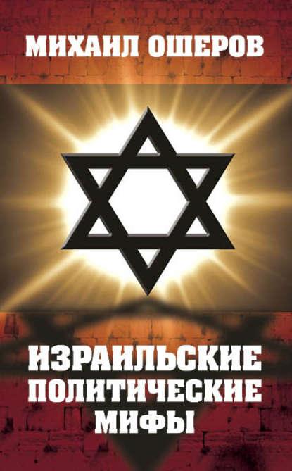 Купить Израильские политические мифы по цене 1532, смотреть фото