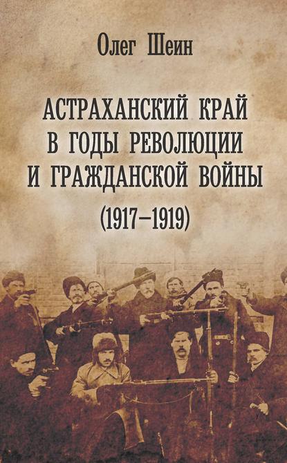 Купить Астраханский край в годы революции и гражданской войны (1917–1919) по цене 2148, смотреть фото