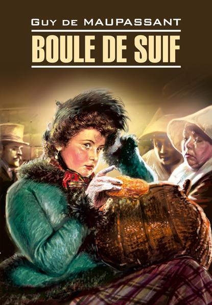 Купить Boule de Suif / Пышка. Книга для чтения на французском языке по цене 671, смотреть фото