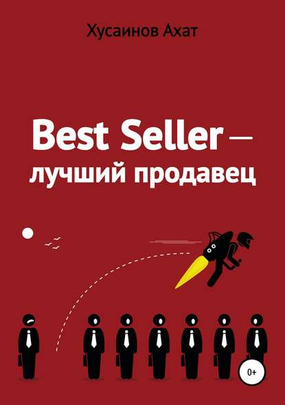 Купить Best Seller. Лучший продавец по цене 2148, смотреть фото