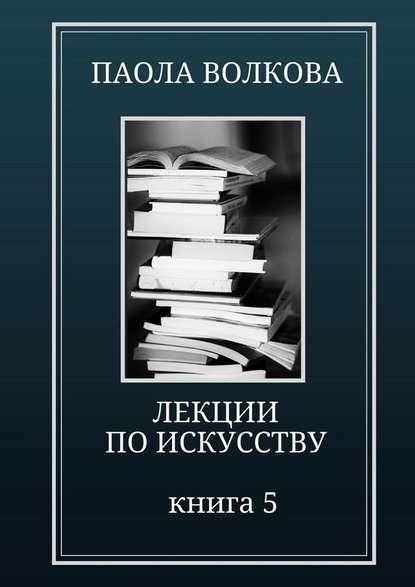 Купить Лекции по искусству. Книга 5 по цене 1231, смотреть фото