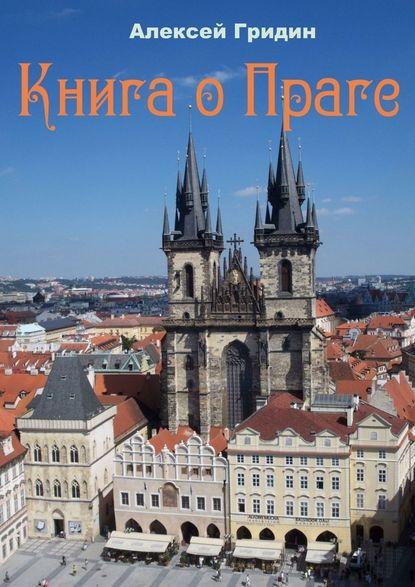 Купить Книга о Праге. Город, который я люблю по цене 917, смотреть фото