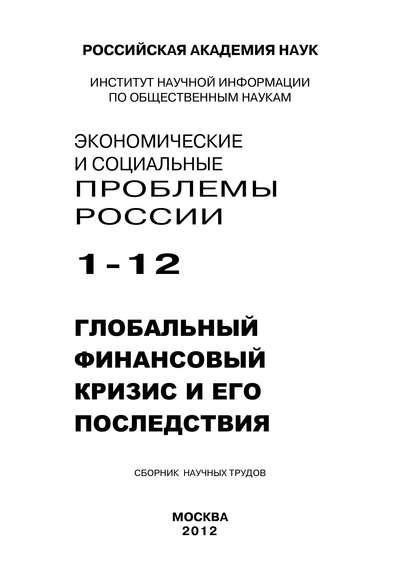 Купить Экономические и социальные проблемы России №1 / 2012 по цене 1040, смотреть фото