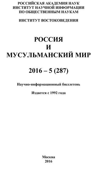 Купить Россия и мусульманский мир № 5 / 2016 по цене 917, смотреть фото