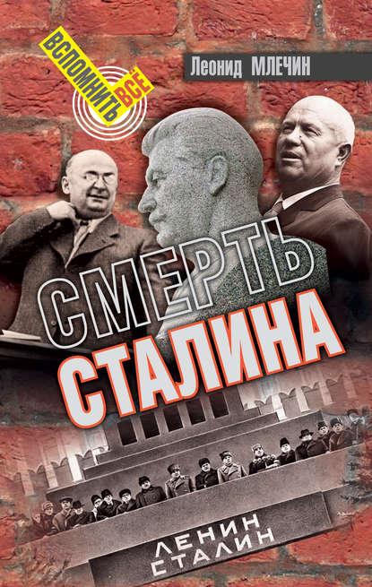 Купить Смерть Сталина по цене 2014, смотреть фото