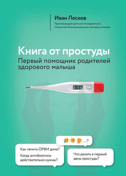Купить Книга от простуды. Первый помощник родителей здорового малыша по цене 1225, смотреть фото