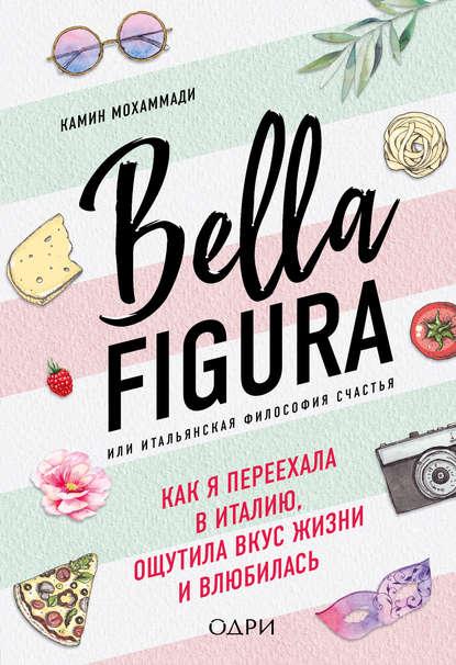 Купить Bella Figura, или Итальянская философия счастья. Как я переехала в Италию, ощутила вкус жизни и влюбилась по цене 1225, смотреть фото