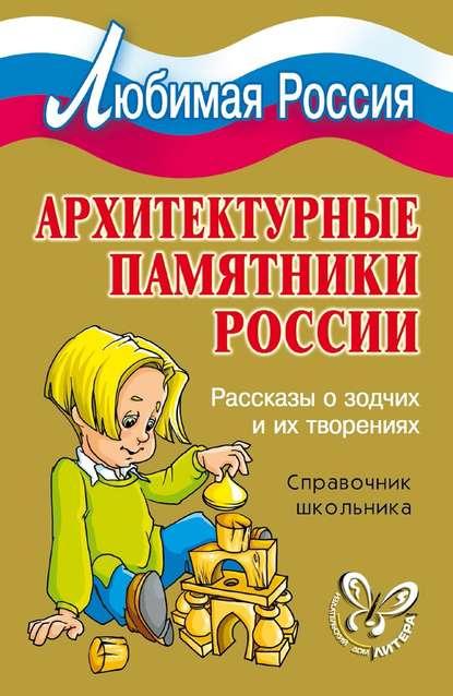 Купить Архитектурные памятники России. Рассказы о зодчих и их творениях по цене 431, смотреть фото