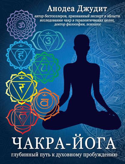 Купить Чакра-йога. Глубинный путь к духовному пробуждению по цене 2148, смотреть фото