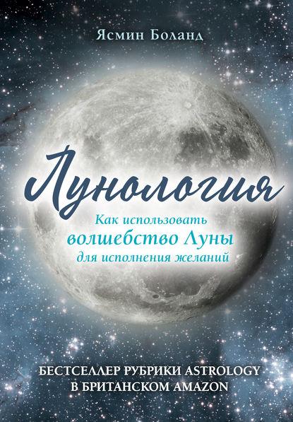 Купить Лунология. Как использовать волшебство Луны для исполнения желаний по цене 1225, смотреть фото