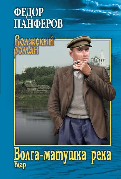 Купить Волга-матушка река. Книга 1. Удар по цене 1225, смотреть фото
