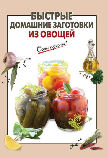 Купить Быстрые домашние заготовки из овощей по цене 123, смотреть фото