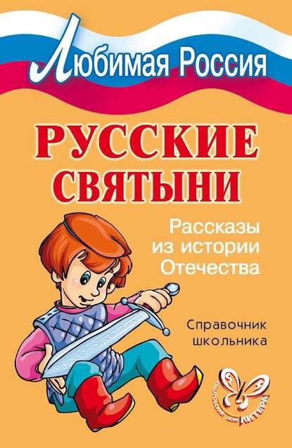 Купить Русские святыни. Рассказы из истории Отечества по цене 431, смотреть фото