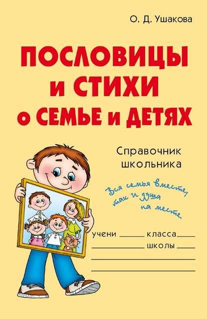Электронная книга Пословицы и стихи о семье и детях