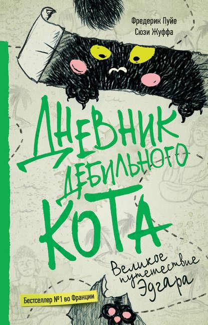 Купить Дневник дебильного кота. Великое путешествие Эдгара по цене 1071, смотреть фото