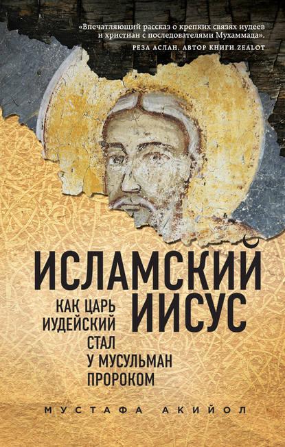 Купить Исламский Иисус. Как Царь Иудейский стал у мусульман пророком по цене 1225, смотреть фото
