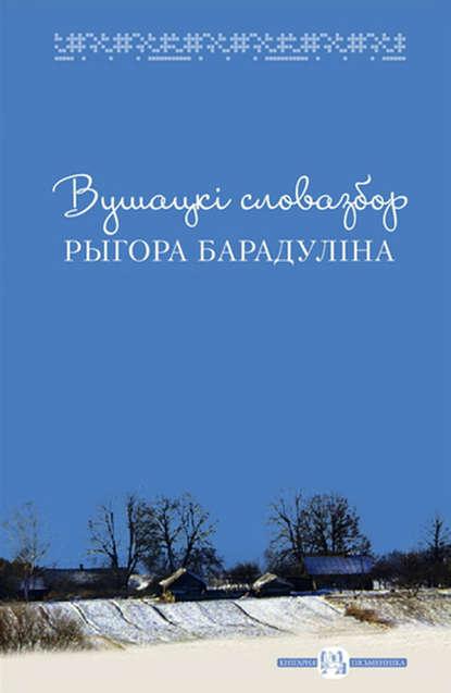 Купить Вушацкі словазбор Рыгора Барадуліна по цене 493, смотреть фото