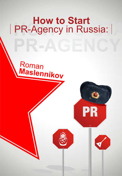 Купить How To Start Your Own PR-Agency In Russia? Anti-Learner's Guide по цене 1840, смотреть фото