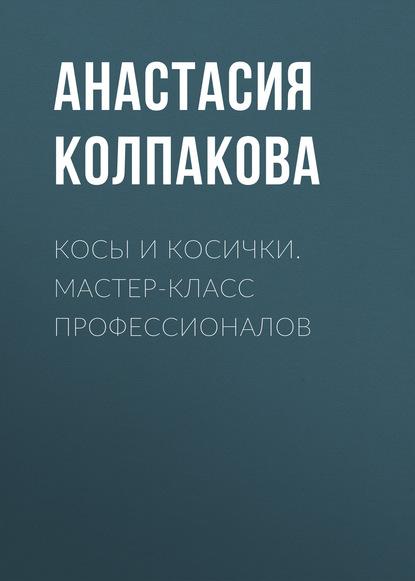Электронная книга Косы и косички. Мастер-класс профессионалов