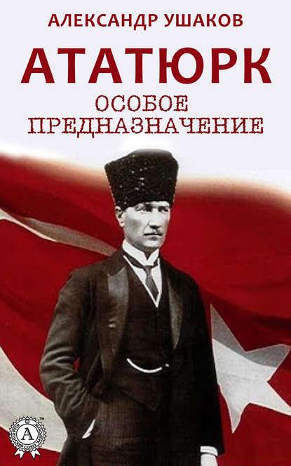 Купить Ататюрк: особое предназначение по цене 1083, смотреть фото