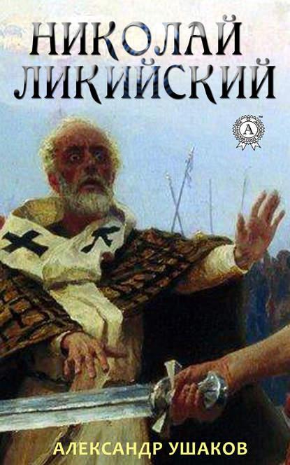 Купить Николай Ликийский по цене 1083, смотреть фото