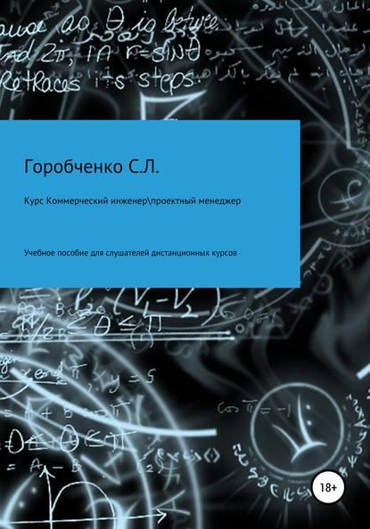 Купить Курс Коммерческий инженер \ Проектный менеджер Учебное пособие для слушателей дистанционных курсов по цене 3024, смотреть фото