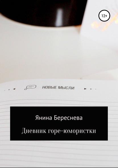 Купить Дневник горе-юмористки по цене 308, смотреть фото