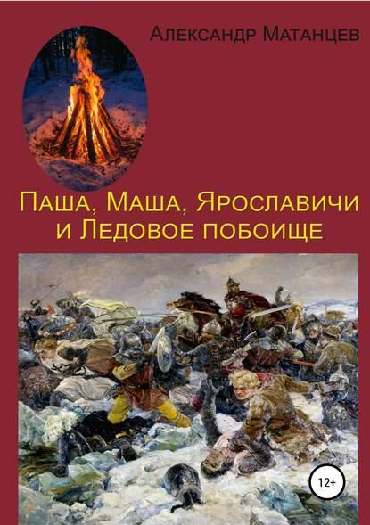 Купить Паша, Маша, Ярославичи и Ледовое побоище по цене 615, смотреть фото