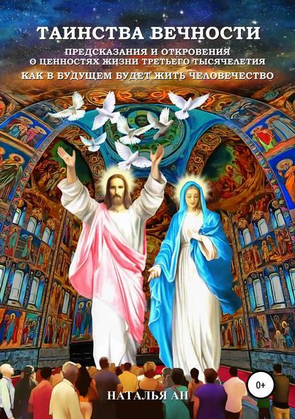 Купить Таинства Вечности: Предсказания и Откровения о Ценностях Жизни Третьего Тысячелетия по цене 3015, смотреть фото