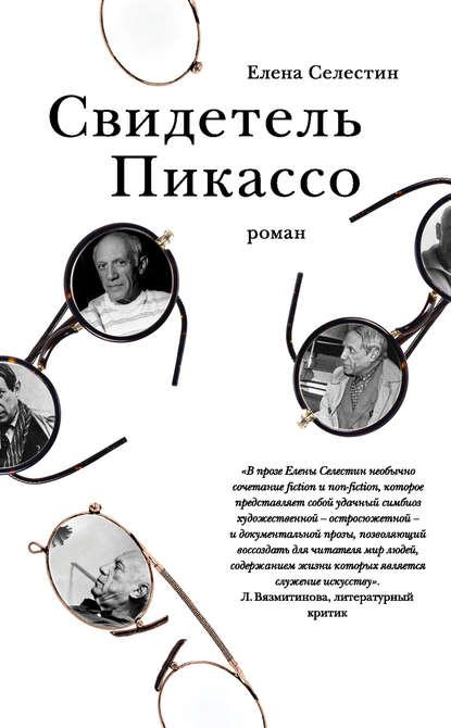 Купить Свидетель Пикассо по цене 1840, смотреть фото