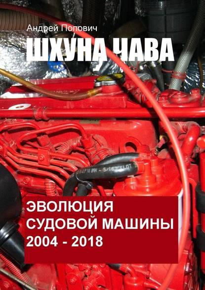 Купить Шхуна «Чава». Эволюция судовой машины. 2004—2018 по цене 2437, смотреть фото