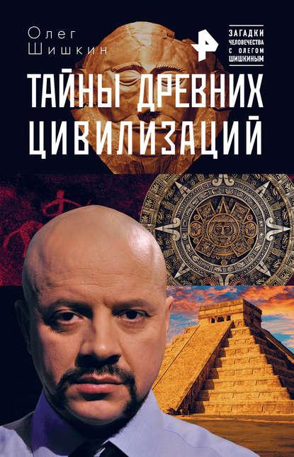 Купить Тайны древних цивилизаций по цене 917, смотреть фото