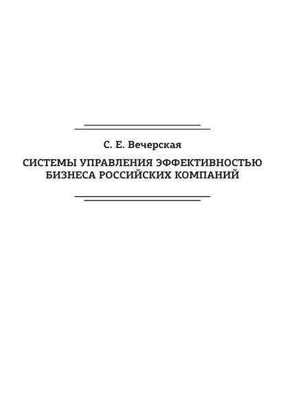 Купить Системы управления эффективностью бизнеса российских компаний по цене 431, смотреть фото
