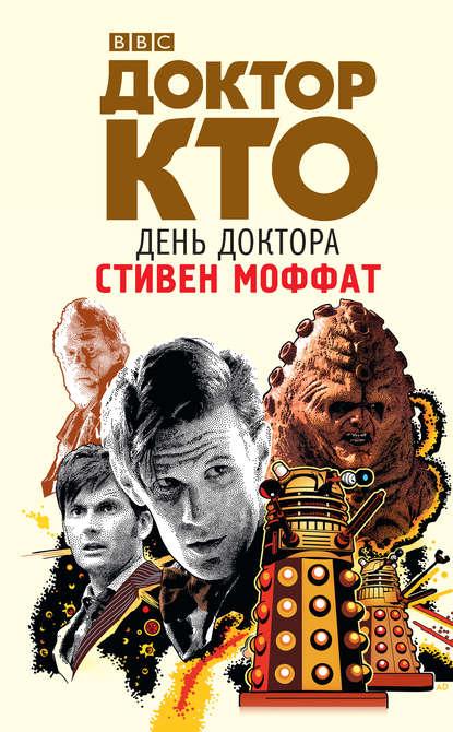 Купить Доктор Кто. День Доктора по цене 1525, смотреть фото
