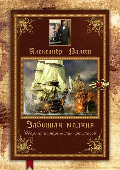 Купить Забытая молния. Сборник исторических рассказов по цене 739, смотреть фото