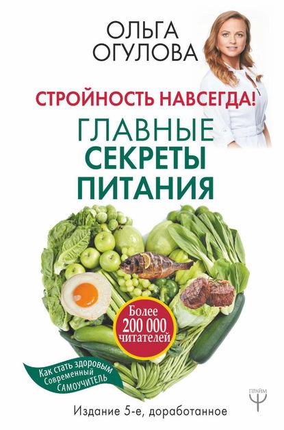 Электронная книга Стройность навсегда! Главные секреты питания