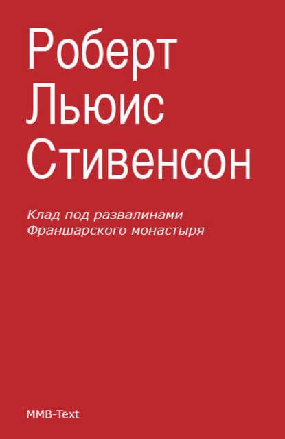 Купить Клад под развалинами Франшарского монастыря (сборник) по цене 369, смотреть фото